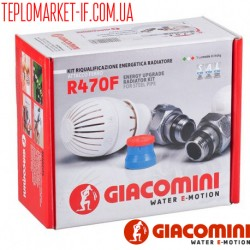 Комплект радіаторних кранів Giacomini кутовий (Кран Регуляційний + Відсікаючий)