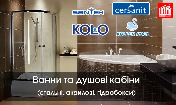 душові кабіни і гідробокси